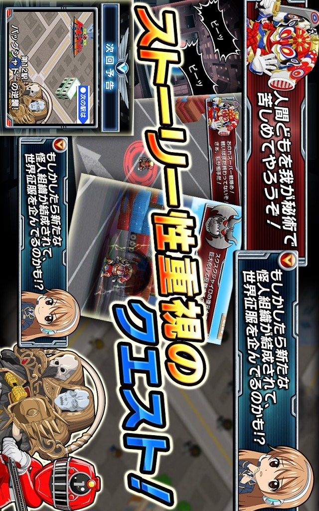 スーパー戦隊 バトベースDXのスクリーンショット_5