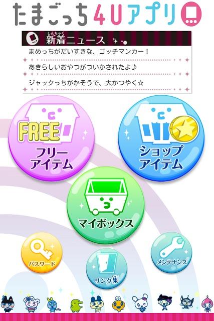 たまごっち4Uアプリのスクリーンショット_2