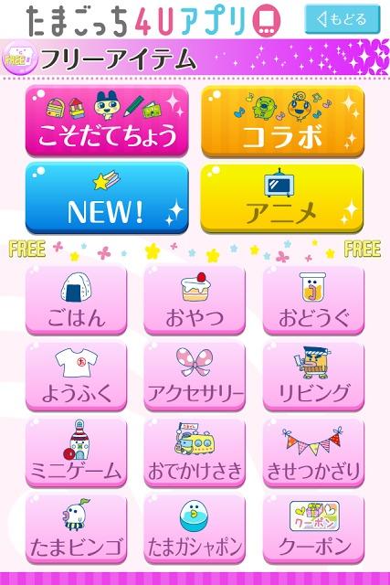 たまごっち4Uアプリのスクリーンショット_4