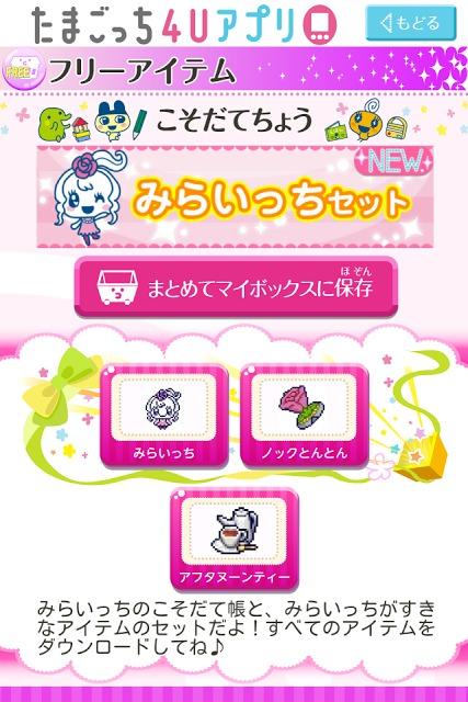 たまごっち4Uアプリのスクリーンショット_5