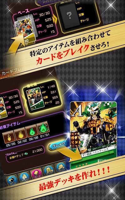 仮面ライダー ブレイクジョーカーのスクリーンショット_5