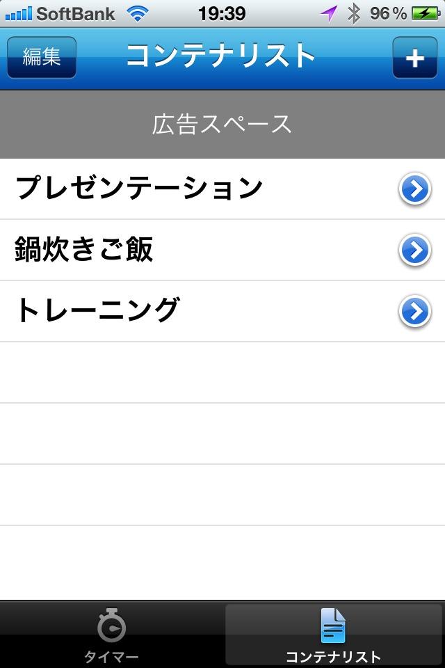 Timer-Linkのスクリーンショット_3