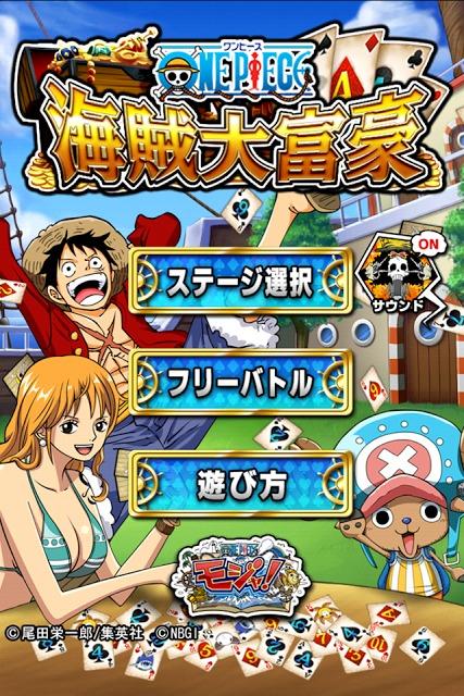 ONE PIECE 海賊大富豪のスクリーンショット_1