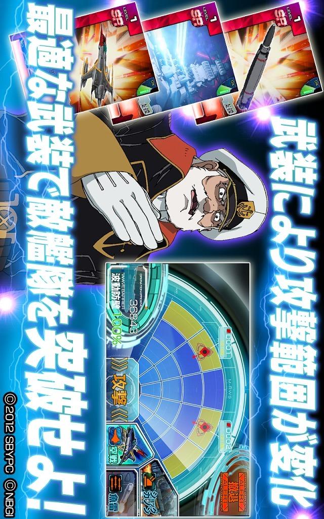 宇宙戦艦ヤマト2199 Cosmo Guardianのスクリーンショット_3