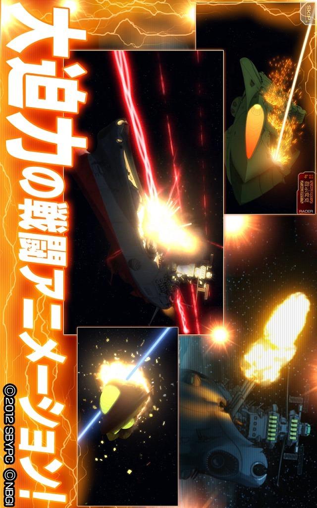 宇宙戦艦ヤマト2199 Cosmo Guardianのスクリーンショット_4