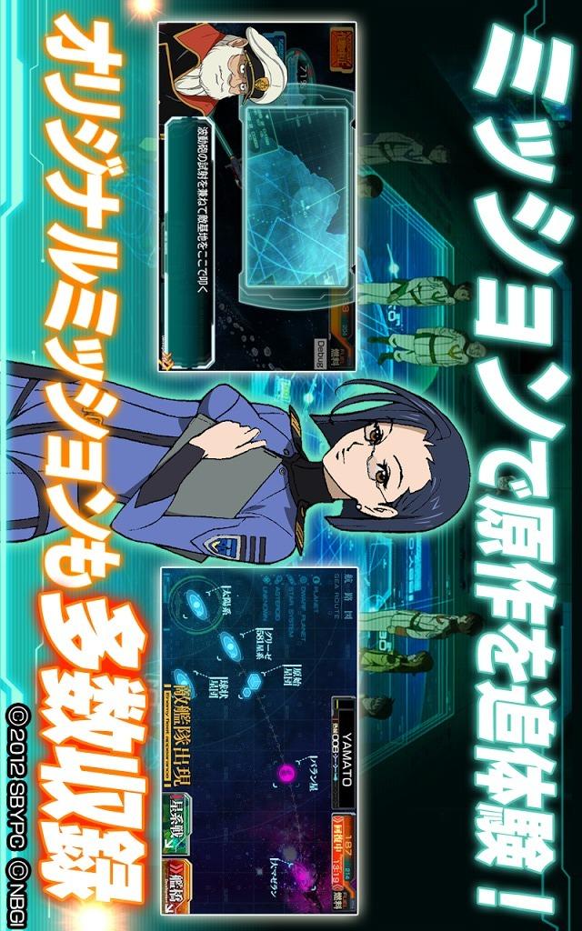 宇宙戦艦ヤマト2199 Cosmo Guardianのスクリーンショット_5