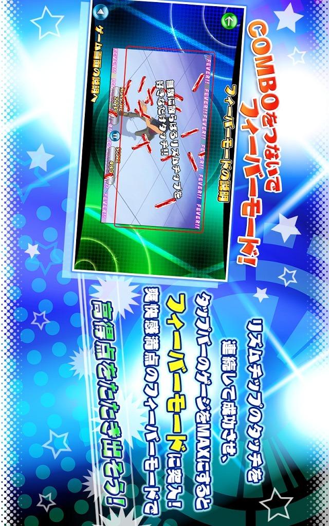 トライブクルクルダンスアプリのスクリーンショット_3