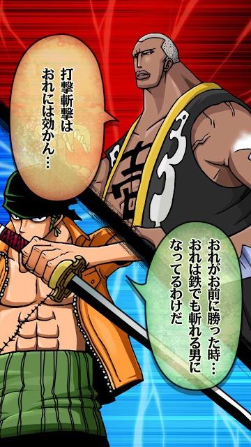 ONE PIECE 剣豪 ロロノア・ゾロ 歴戦の猛者達のスクリーンショット_1