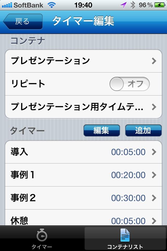 Timer-Linkのスクリーンショット_4