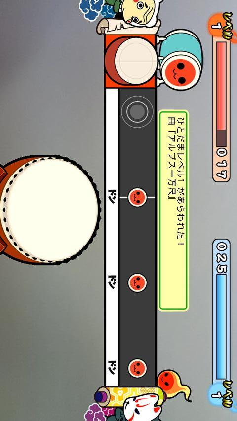 太鼓の達人AR妖怪バトルのスクリーンショット_4