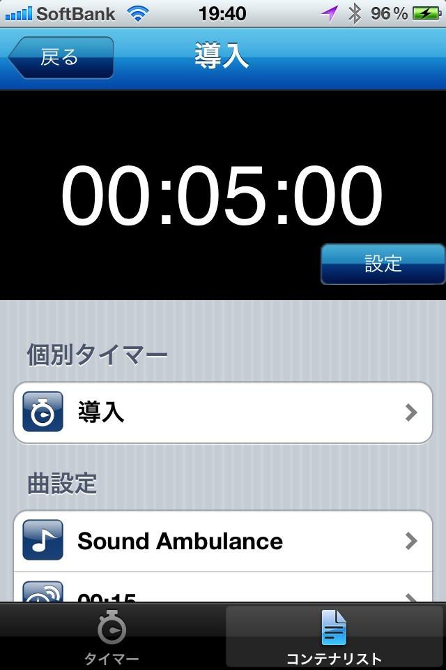 Timer-Linkのスクリーンショット_5