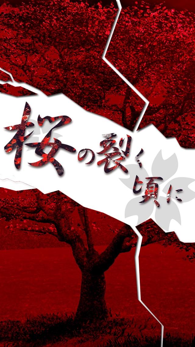 春の脱出ゲーム-桜の裂く頃にのスクリーンショット_1