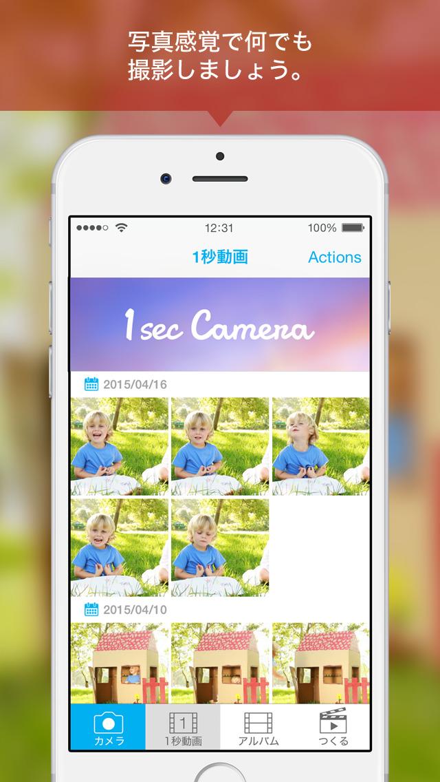 Clipbox : 1secCamera -1秒動画カメラ-のスクリーンショット_2