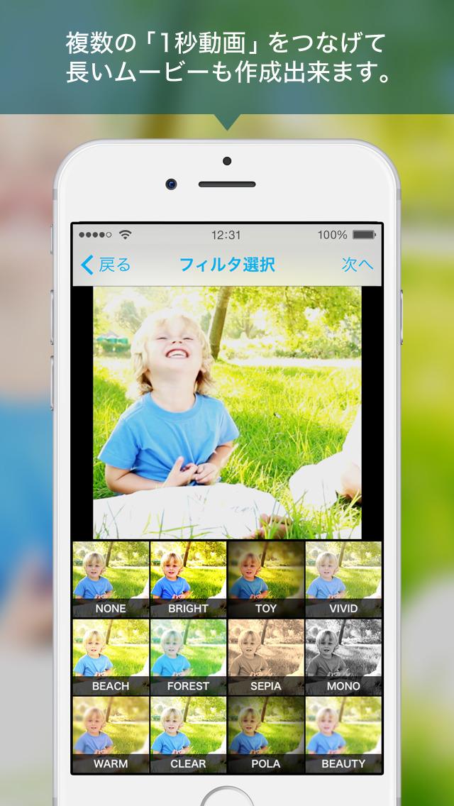 Clipbox : 1secCamera -1秒動画カメラ-のスクリーンショット_3