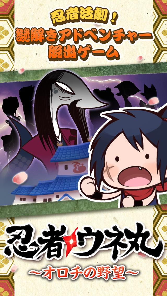 謎解き脱出ゲーム 忍者ウネ丸~オロチの野望~のスクリーンショット_1
