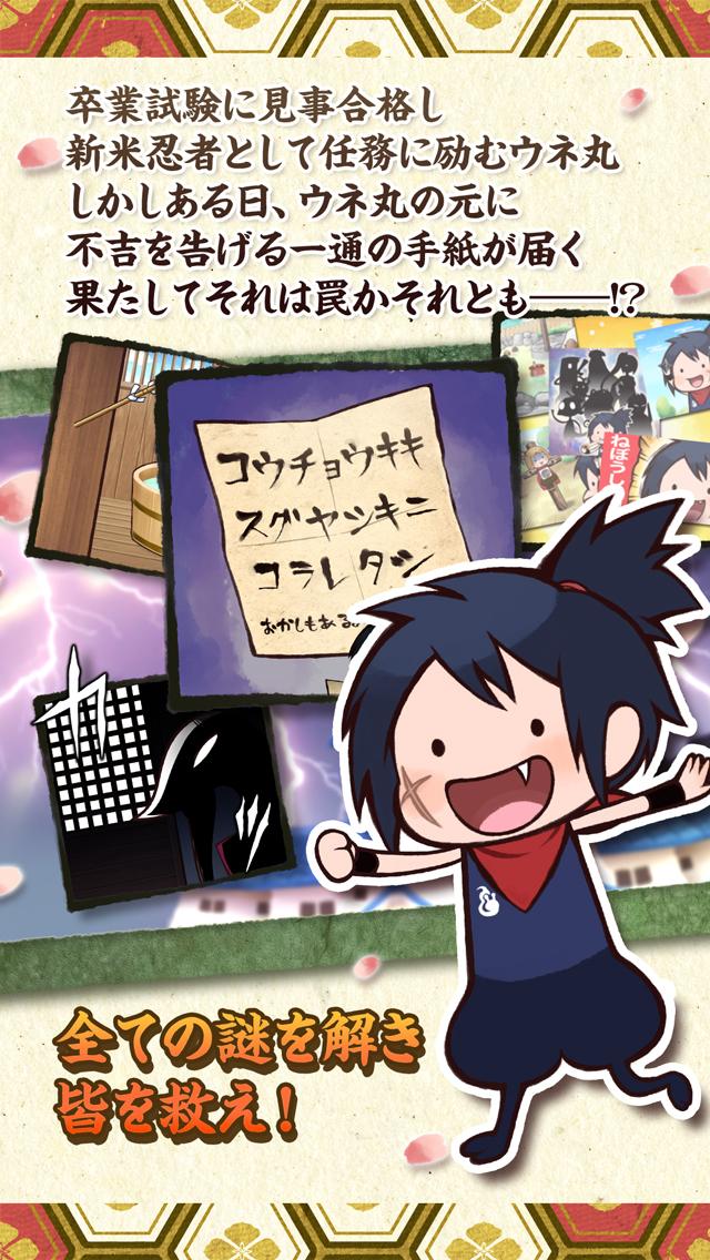 謎解き脱出ゲーム 忍者ウネ丸~オロチの野望~のスクリーンショット_2