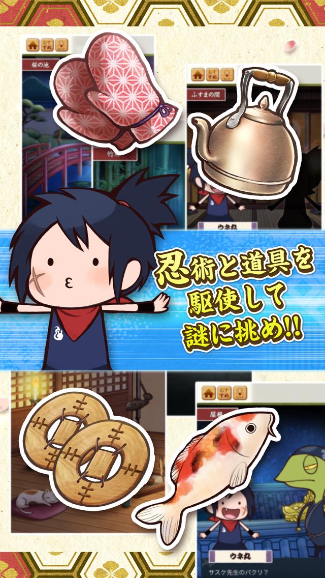 謎解き脱出ゲーム 忍者ウネ丸~オロチの野望~のスクリーンショット_3