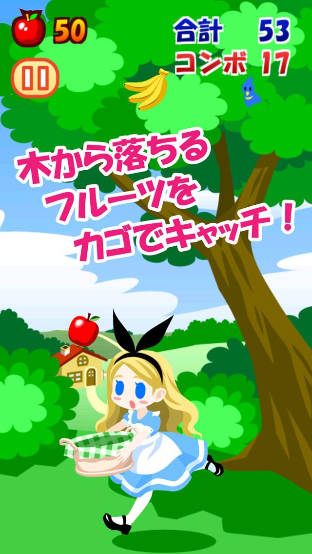 フルーツきゃっち! 〜エリンと不思議な魔法の木〜のスクリーンショット_1
