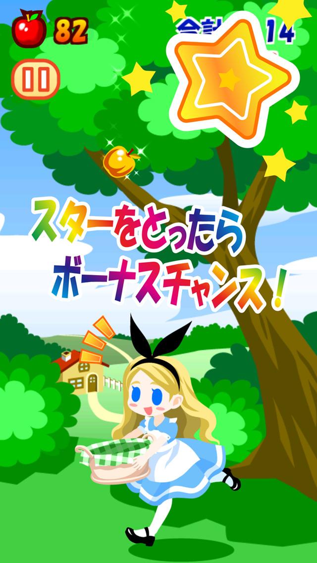 フルーツきゃっち! 〜エリンと不思議な魔法の木〜のスクリーンショット_2