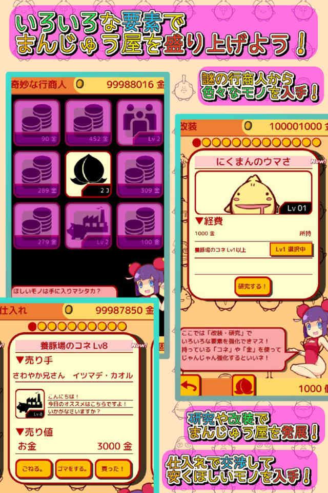 まんじゅう売りの少女のスクリーンショット_3