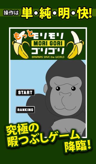 ゴリラがバナナを捕るシンプルゲーム もっとモリモリゴリゴリのスクリーンショット_1