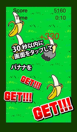 ゴリラがバナナを捕るシンプルゲーム もっとモリモリゴリゴリのスクリーンショット_2