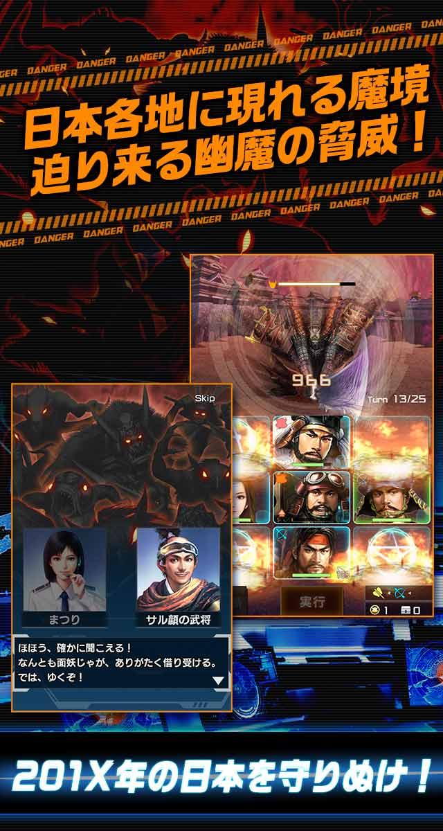 信長の野望 201Xのスクリーンショット_2