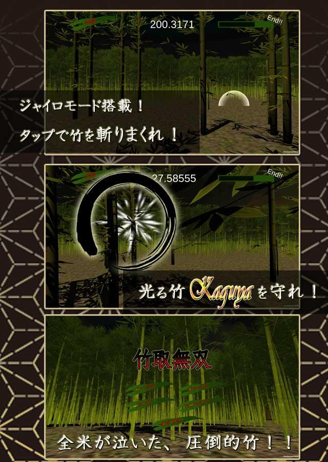 竹取無双のスクリーンショット_2