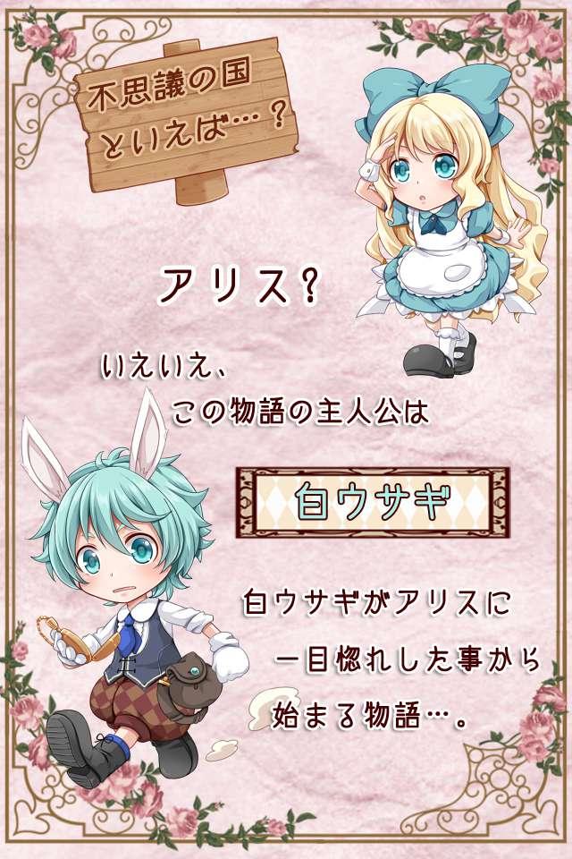 不思議の国の白ウサギ 【かわいい育成ゲーム】のスクリーンショット_2