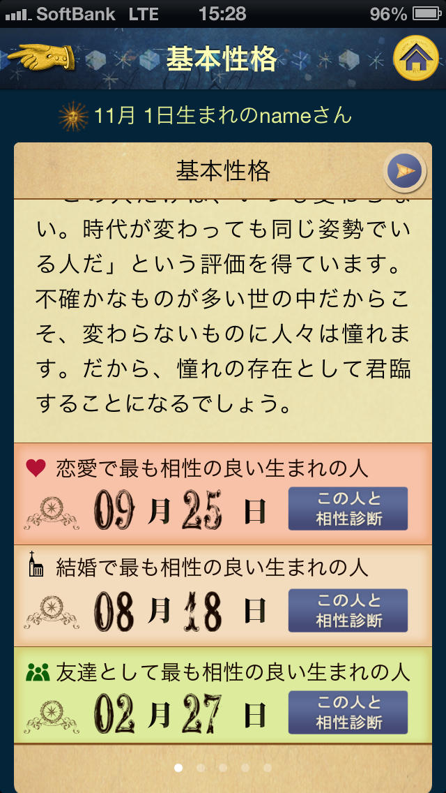 365誕生日大占術のスクリーンショット_3