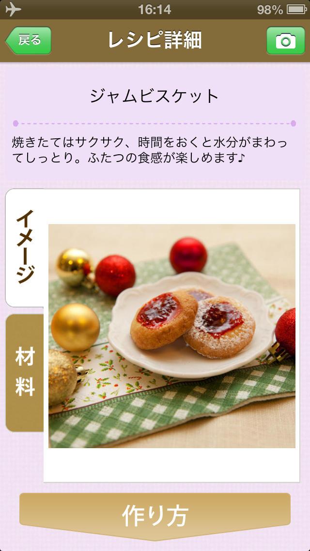 本格派お菓子レシピ(信太康代)by Clipdish -ケーキもクッキーも簡単においしく作れる、本格手作りスイーツ-のスクリーンショット_1