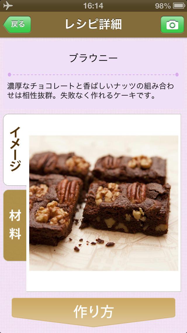 本格派お菓子レシピ(信太康代)by Clipdish -ケーキもクッキーも簡単においしく作れる、本格手作りスイーツ-のスクリーンショット_2