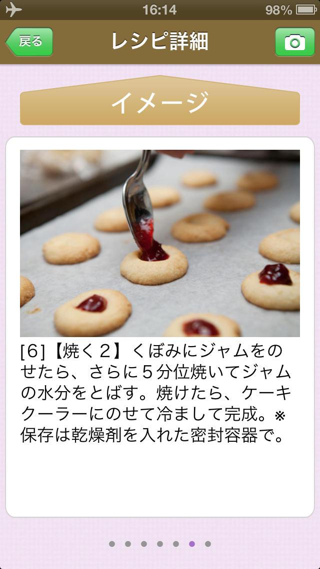 本格派お菓子レシピ(信太康代)by Clipdish -ケーキもクッキーも簡単においしく作れる、本格手作りスイーツ-のスクリーンショット_3