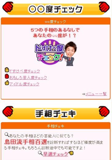 島田秀平手相占いのスクリーンショット_2
