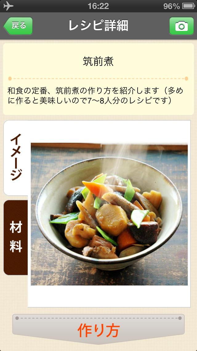和食の基本55(白ごはん.com)by Clipdish ‐お料理初心者でも安心、丁寧な下ごしらえの基礎と和のおかずレシピ‐のスクリーンショット_2