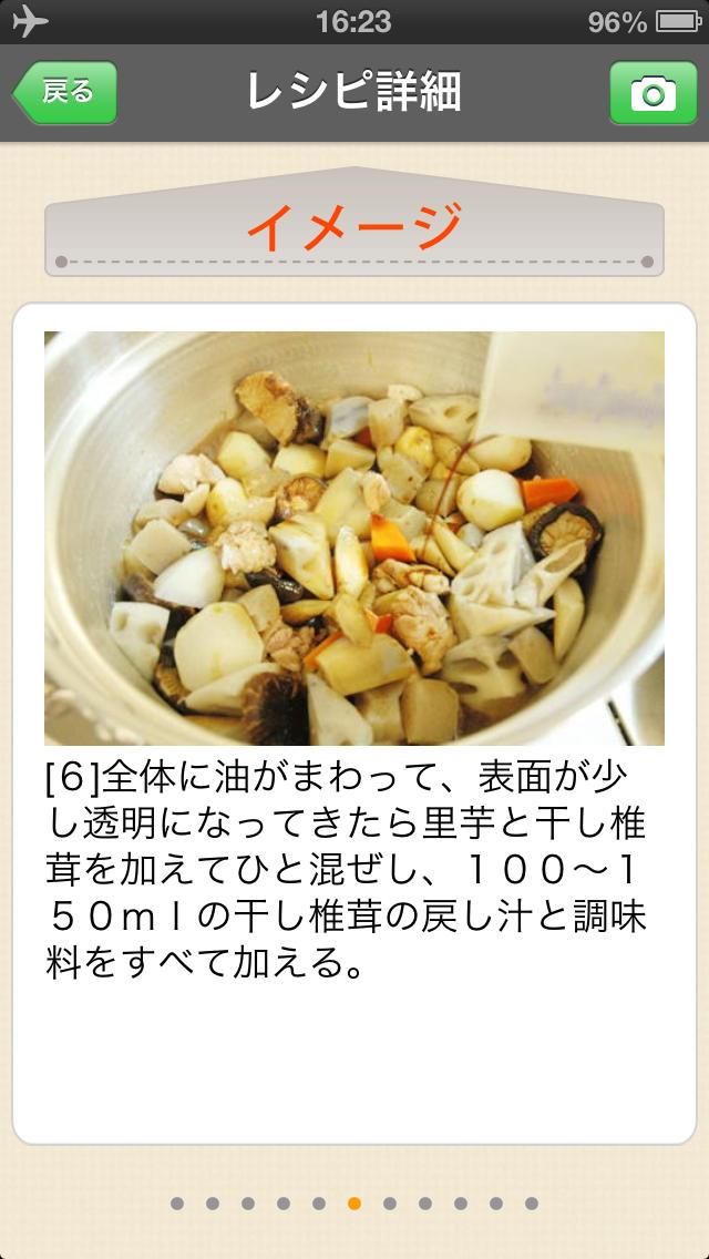 和食の基本55(白ごはん.com)by Clipdish ‐お料理初心者でも安心、丁寧な下ごしらえの基礎と和のおかずレシピ‐のスクリーンショット_3