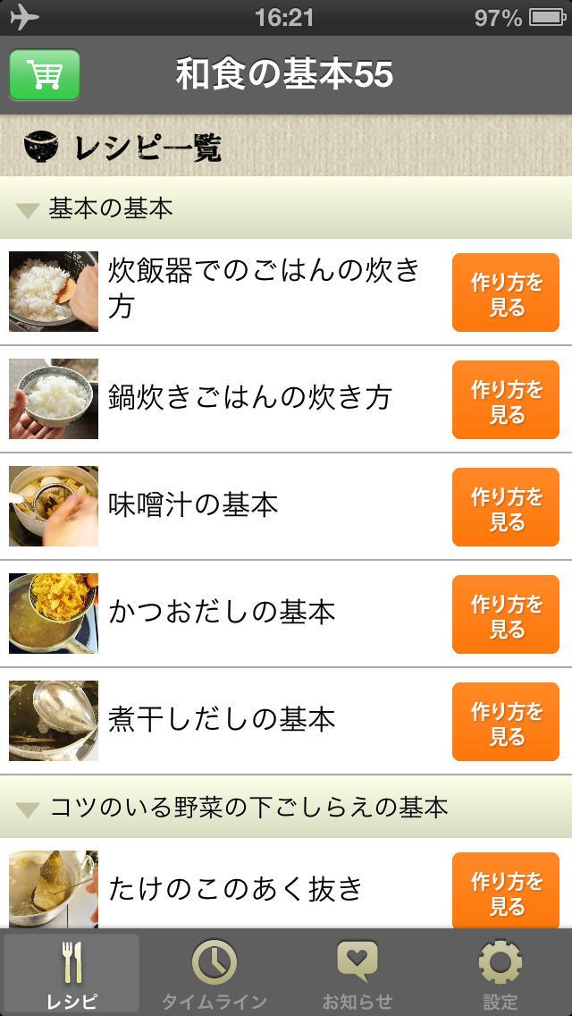 和食の基本55(白ごはん.com)by Clipdish ‐お料理初心者でも安心、丁寧な下ごしらえの基礎と和のおかずレシピ‐のスクリーンショット_4