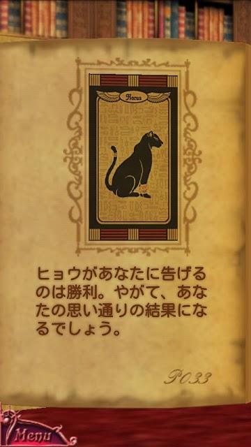 書物占い~ビブリオマンシー~のスクリーンショット_4