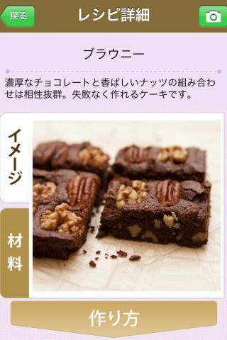 本格派お菓子レシピ(信太康代)by Clipdishのスクリーンショット_1