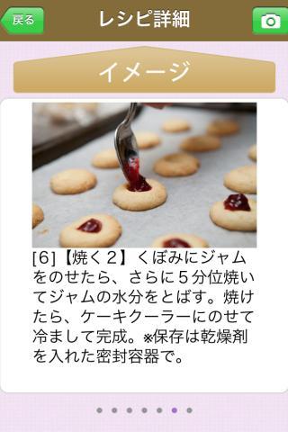 本格派お菓子レシピ(信太康代)by Clipdishのスクリーンショット_2