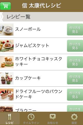 本格派お菓子レシピ(信太康代)by Clipdishのスクリーンショット_3