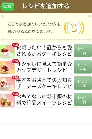 本格派お菓子レシピ(信太康代)by Clipdishのスクリーンショット_4