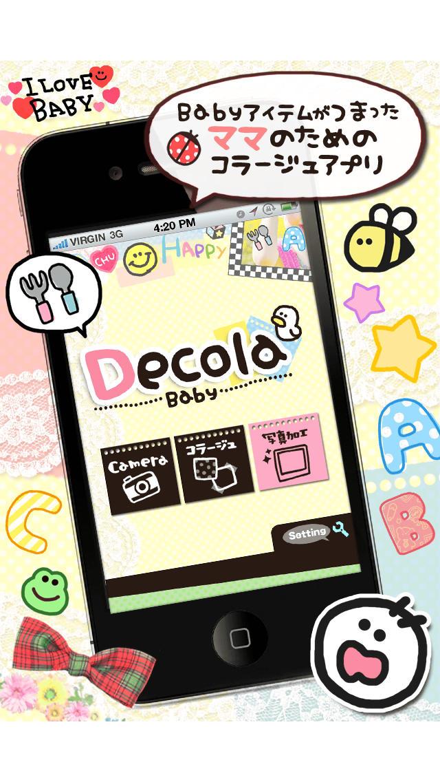 Decola Baby -かわいくアレンジできるママの写真加工アプリ-(おすすめ無料アプリ)のスクリーンショット_1