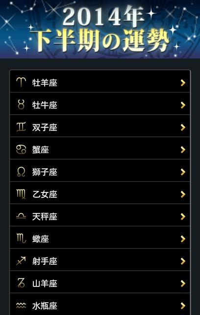 石井ゆかり星読みショートカットのスクリーンショット_3