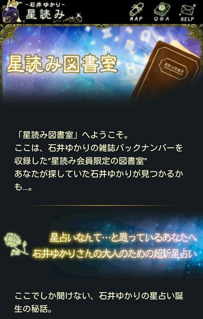 石井ゆかり星読みショートカットのスクリーンショット_4