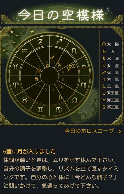 石井ゆかり星読みショートカットのスクリーンショット_5