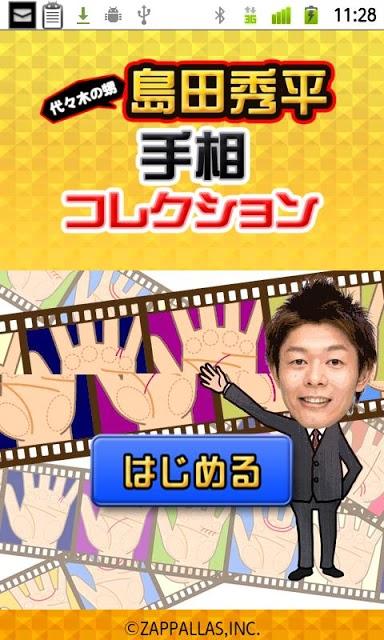 島田秀平 手相コレクションのスクリーンショット_1