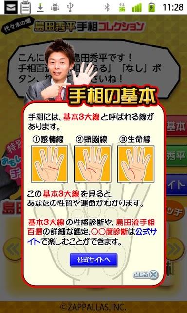 島田秀平 手相コレクションのスクリーンショット_2