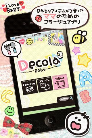 Decola Baby -ママのかわいい写真加工アプリ-のスクリーンショット_1