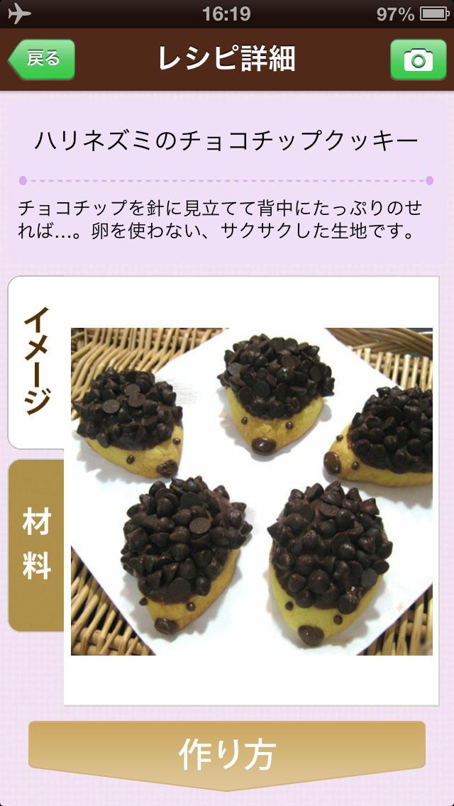 デコスイーツレシピ(Junko)by Clipdish‐誰でも簡単に手作りできる、かわいいチョコとお菓子のレシピ‐のスクリーンショット_2